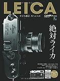 LEICA ライカ通信スペシャル (エイムック 3027)