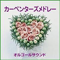 イエスタデイ・ワンス・モア~スーパー・スター~雨の日と月曜日は~愛は夢の中に