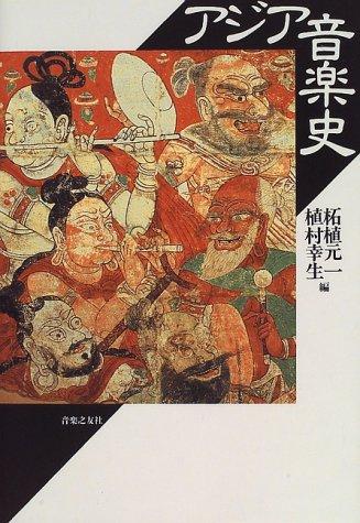 アジア音楽史の詳細を見る