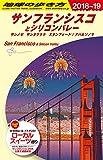 B04 地球の歩き方 サンフランシスコとシリコンバレー 2018~2019