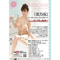 菜乃花 ファースト・トレーディングカード BOX商品 1BOX=レギュラーコンプ54枚+レアカード、全96種類