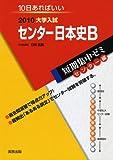 センター日本史B 2010―10日あればいい (大学入試短期集中ゼミ 8)