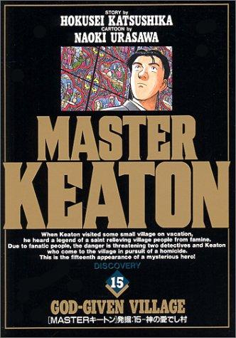 MASTERキートン (15) (ビッグコミックス)の詳細を見る