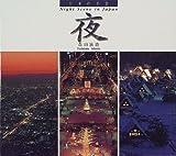 日本の名景 夜 (Suiko books―日本の名景 (089))