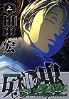 女神の鬼 第3巻