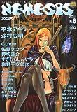 NEMESIS No.6 (KCデラックス 月刊少年シリウス)