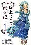 掟上今日子の備忘録(1) (KCデラックス 月刊少年マガジン)