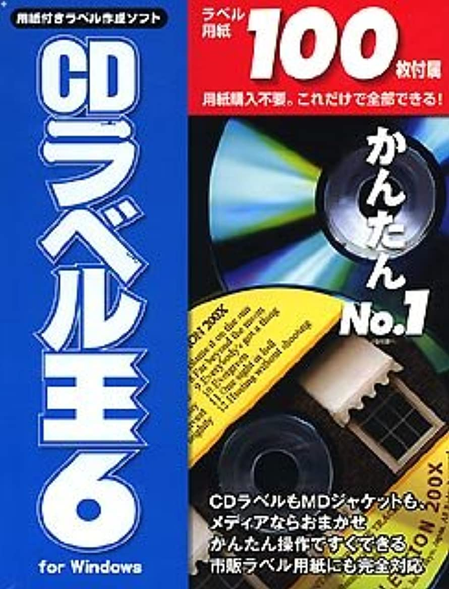 CDラベル王 6 for Windows