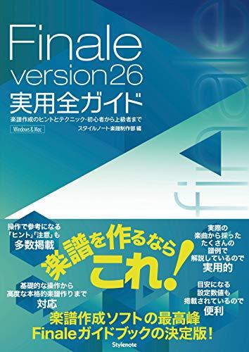 [画像:Finale version26実用全ガイド 〜楽譜作成のヒントとテクニック・初心者から上級者まで]