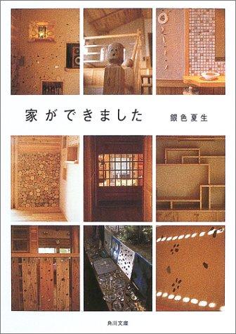 家ができました (角川文庫)の詳細を見る