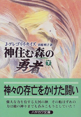 神住む森の勇者〈下〉 (ハヤカワ文庫FT)の詳細を見る