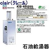 CHOFU (長府製作所) 石油給湯器 KIB-4512SG KR-7 拡散排気筒付 【カンタンリモコン付】 強制追いだき減圧式(標準圧力) 標準タイプ