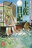 姫様と紀貫之のおしゃべりしながら土佐日記 (学研M文庫)