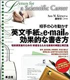 相手の心を動かす英文手紙とe‐mailの効果的な書き方―理系研究者のための好感をもたれる表現の解説と例文集