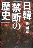 日韓「禁断の歴史」
