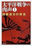 太平洋戦争の肉声I 開戦百日の栄光 (文春文庫)