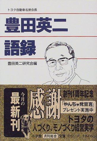 豊田英二語録 (小学館文庫)の詳細を見る