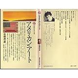 アメリカン・アート (講談社現代新書 580)