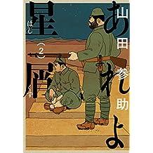 あれよ星屑 2巻 (ビームコミックス)