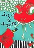 ふしぎな水族館 (新風舎文庫―POST CARD BOOK)