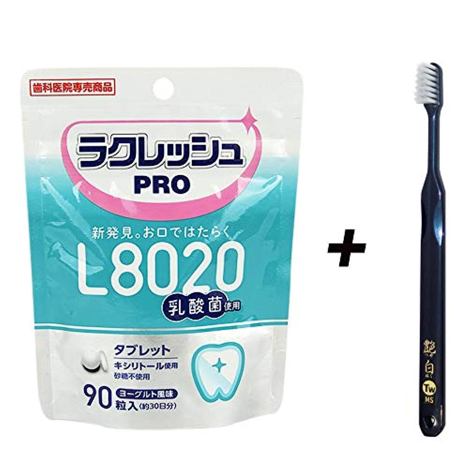 顕微鏡審判レクリエーションL8020 乳酸菌 ラクレッシュ PRO タブレット 90粒×1袋 + 日本製歯ブラシ 艶白(つやはく)ツイン ハブラシ 1本 MS(やややわらかめ) 歯科医院取扱品