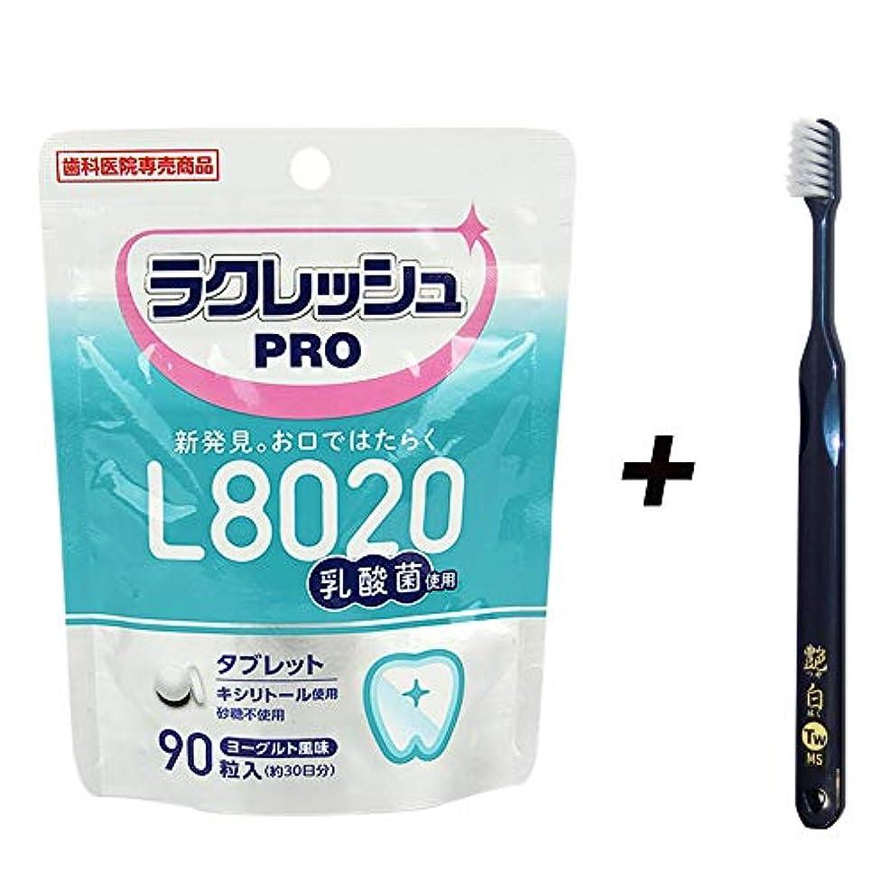 空中ハーフ時間厳守L8020 乳酸菌 ラクレッシュ PRO タブレット 90粒×1袋 + 日本製歯ブラシ 艶白(つやはく)ツイン ハブラシ 1本 MS(やややわらかめ) 歯科医院取扱品