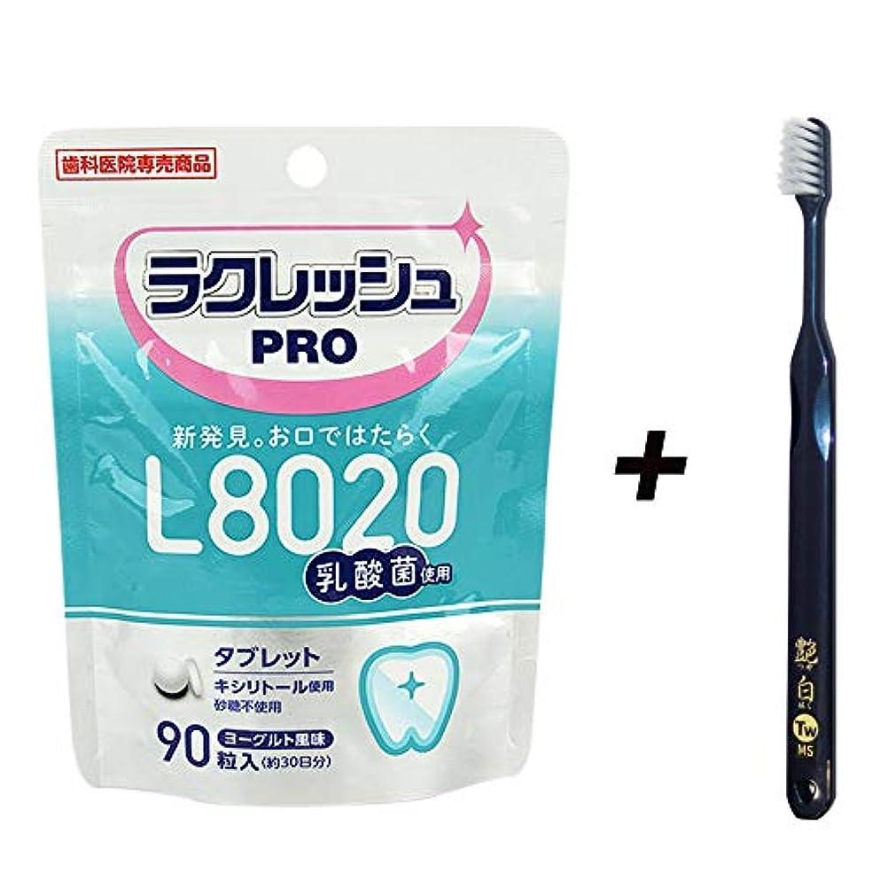 絵マリナー不当L8020 乳酸菌 ラクレッシュ PRO タブレット 90粒×1袋 + 日本製歯ブラシ 艶白(つやはく)ツイン ハブラシ 1本 MS(やややわらかめ) 歯科医院取扱品