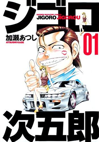 ジゴロ次五郎(1) (週刊少年マガジンコミックス)
