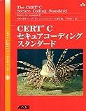CERT Cセキュアコーディングスタンダード