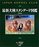 最新犬種スタンダード図鑑