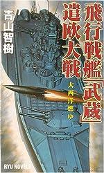 飛行戦艦「武蔵」遣欧大戦―大西洋燃ゆ (RYU NOVELS)