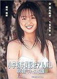 おとめざ1989―桐村萌絵写真集