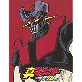 真マジンガー 衝撃!Z編 Blu-ray BOX 1 [2010年8月22日までの期間限定生産]