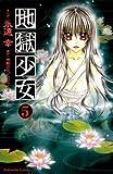 地獄少女(5) (なかよしコミックス)