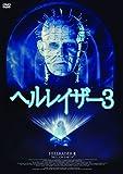 ヘルレイザー3[DVD]