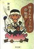 林さんチャーハンの秘密 (角川文庫)