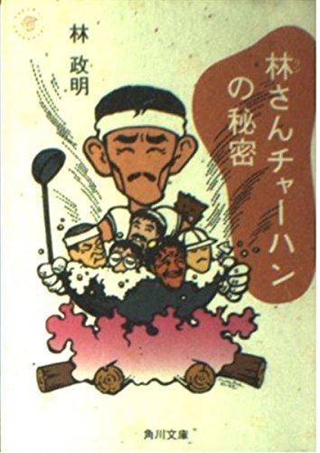 林さんチャーハンの秘密 (角川文庫)の詳細を見る