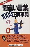 「間違い言葉」1000正解事典―一挙解決!