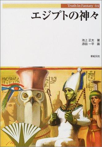 エジプトの神々 (Truth In Fantasy)の詳細を見る