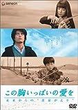 """この胸いっぱいの愛を -未来からの""""黄泉がえり""""-[DVD]"""