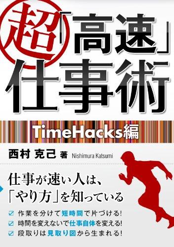 超「高速」仕事術 TimeHacks編の詳細を見る