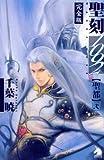 聖刻1092 聖都(弐) (ソノラマノベルズ)