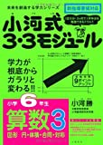小河式3・3モジュール 小学6年生 算数3 図形 円・体積・合同・対称 (未来を創造する学力シリーズ)