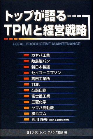 トップが語るTPMと経営戦略