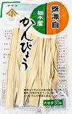 無漂白栃木産かんぴょう 30g x3袋