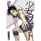 少女ファイト6巻 DVD付特装版 ([特装版コミック])