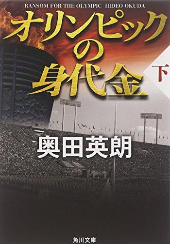 オリンピックの身代金(下) (角川文庫)の詳細を見る