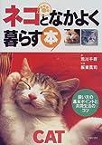 ネコとなかよく暮らす本―飼い方の基本ポイントと共同生活のコツ