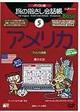 旅の指さし会話帳Basic 5 アメリカ パソコン版[DVD]