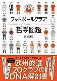 フットボールクラブ哲学図鑑 (日本語)